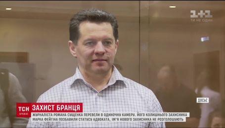 Украинского пленника Романа Сущенко перевели в одиночную камеру