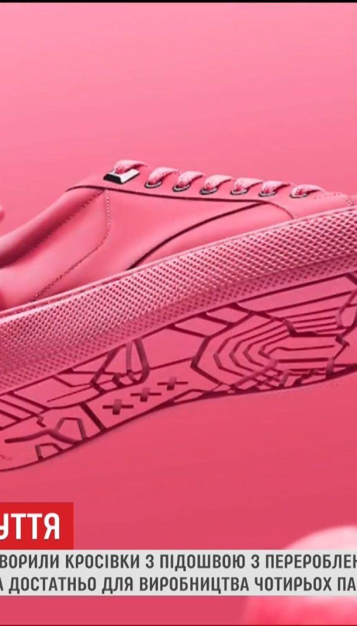 У Нідерландах створили кросівки з жувальної гумки