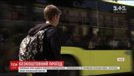 Проезд в общественном транспорте для львовских школьников сделали бесплатным