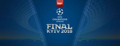 Місяць до фіналу Ліги чемпіонів у Києві. Що треба знати про вирішальний поєдинок