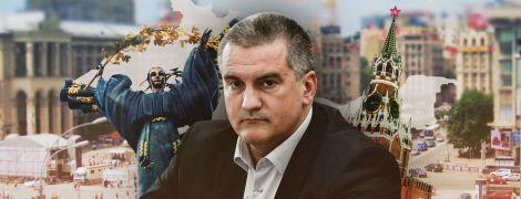 Зрада в Криму — це зручно