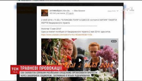 СБУ задержала украинцев, которые на страницах соцсетей подстрекали людей к массовым акциям протеста