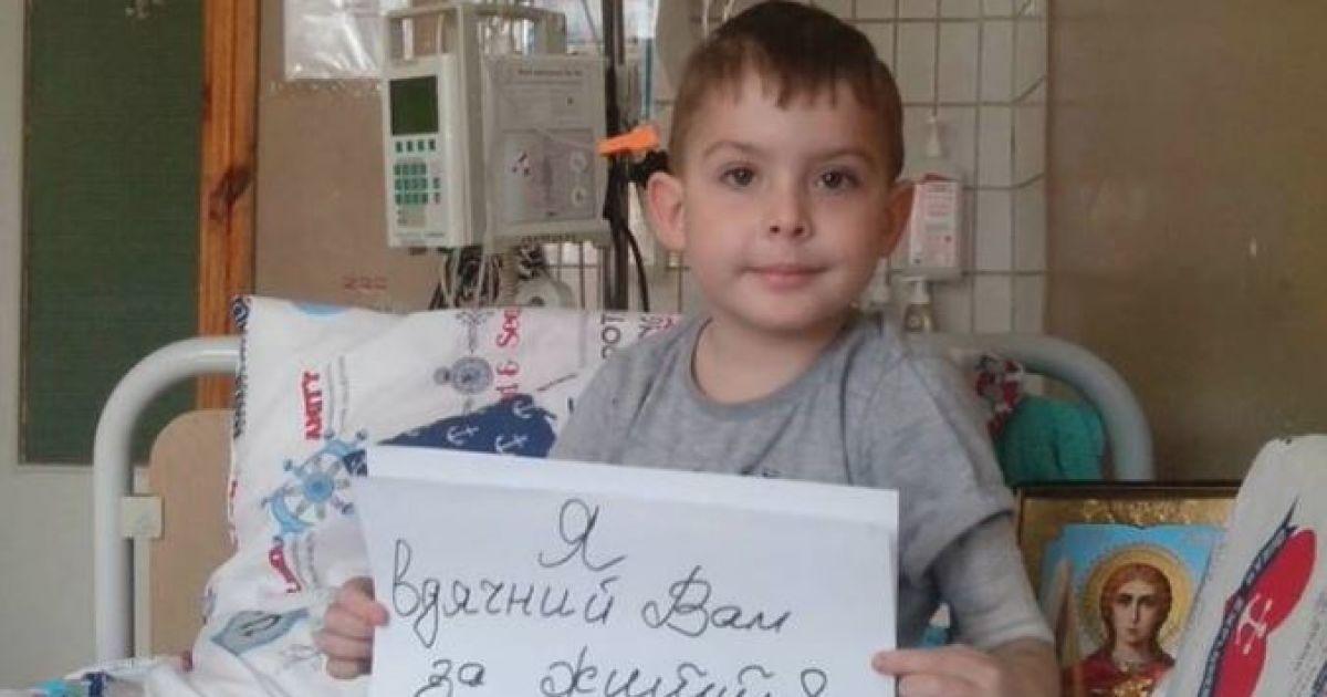 5-річний Михайлик впродовж майже трьох місяців відвідував різних лікарів у  м. Кременчука afea63c77207d