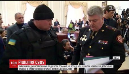 Окружной админсуд восстановил в должности бывшего главу ДСНС, которого задерживали на заседании Кабмина