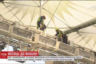 """Національний спорткомплекс """"Олімпійський"""" готують до фіналу Ліги чемпіонів"""
