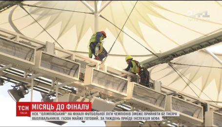 """Национальный спорткомплекс """"Олимпийский"""" готовят к финалу Лиги чемпионов"""