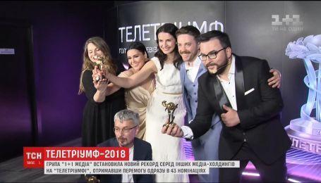 """Медіа-холдингу """"1+1"""" вручили рекордну кількість статуеток """"Телетріумфу"""""""
