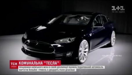 Киевская коммунальщица получила в подарок дорогой электромобиль