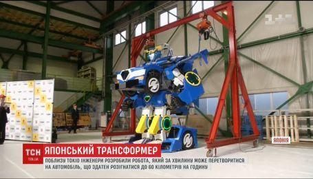 Японські інженери створили робота, який за хвилину здатен перетворитися на автомобіль