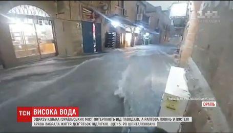 В Израиле улицы превратились в горные потоки из-за мощных наводнений и ливней