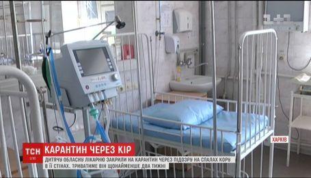 Детскую областную больницу Харькова закрыли на карантин из-за вспышки кори