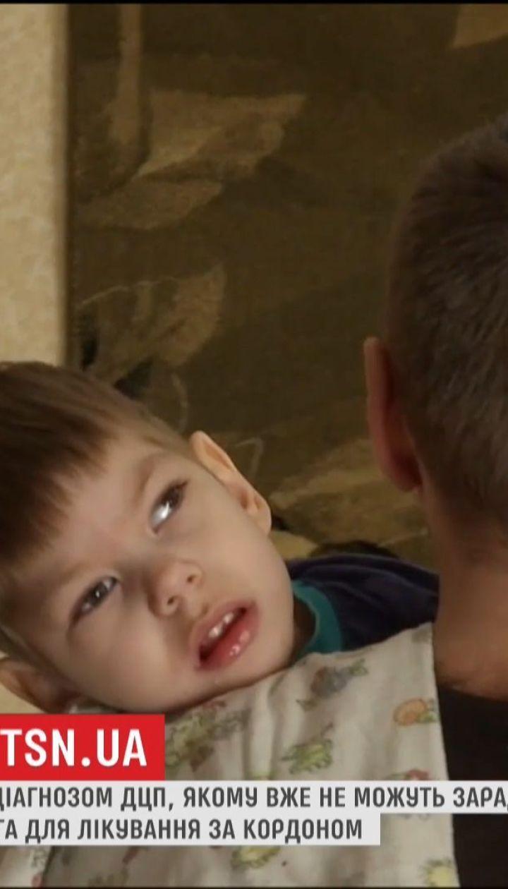 Батьки трирічного Петрика з діагнозом ДЦП просять допомоги у небайдужих