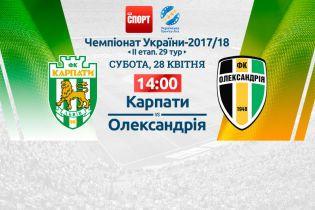 Карпати - Олександрія - 1:2. Відео матчу УПЛ