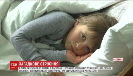 На Буковине госпитализировали мать и 9 детей после обработки неподалеку земли агрофирмой