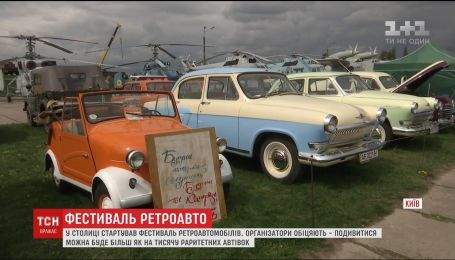 У Києві представили сотні ретро-автомобілів з різних країн Європи