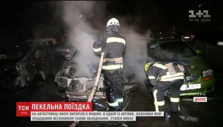 На автостоянці у Дніпрі за ніч згоріло 5 автівок