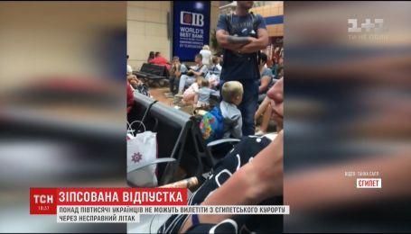 Более полутысячи украинцев не могут вылететь из Египта Шарм-эль-Шейха из-за неисправного самолета