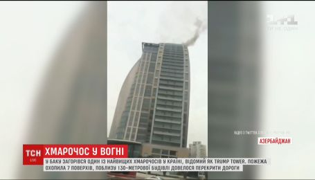 В Баку загорелся один из самых высоких небоскребов в стране, известный как Трамп Тауэр