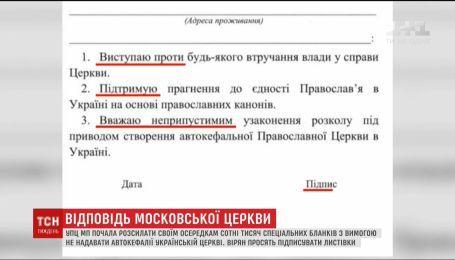 УПЦ МП просить вірян ставити підпис під вимогою не надавати автокефалії українській церкві