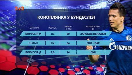 Евгений Коноплянка заработал пенальти в матче Шальке - Боруссия М