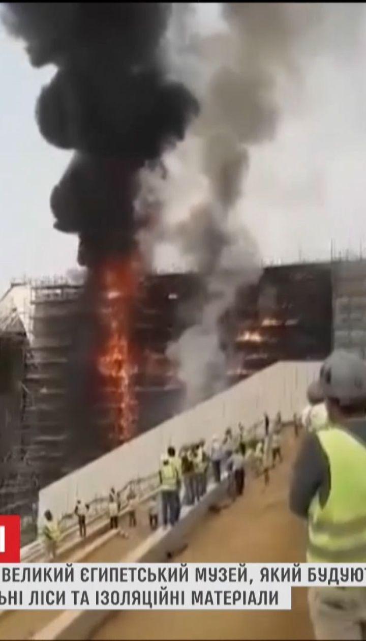 В Египте загорелся новый музей, который строят вблизи пирамид Гизы