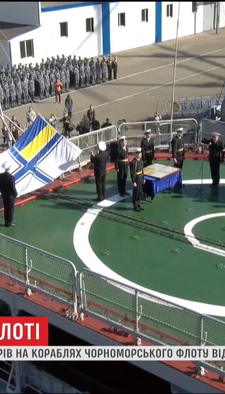 В Одессе отметили 100-летие поднятия украинских флагов на кораблях Черноморского флота