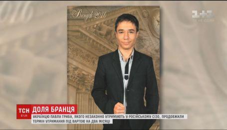 Украинцу Павлу Грибу на 2 месяца продлили срок содержания в российском СИЗО
