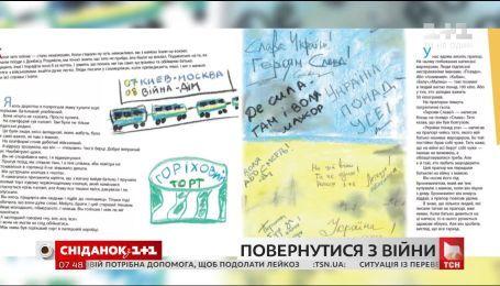 """Журналіст ТСН Наталя Нагорна презентувала книжку """"Повернутися з війни"""""""