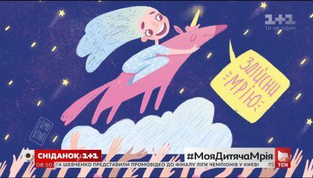 """Чудодейственная сила рисования: иллюстратор Анна Ломакина рассказала о сотрудничестве с проектом """"Исполни мечту"""""""