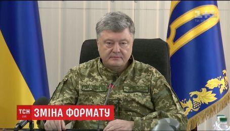 Порошенко підписав наказ, який завершив АТО на Донбасі
