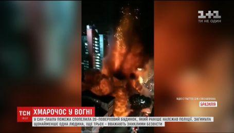 Крупный пожар испепелил 26-этажный дом в Бразилии