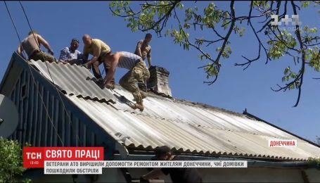 Ветераны АТО помогли починить дом пенсионеров, уцелевший во время обстрела