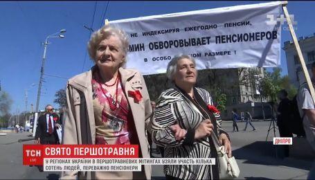 Штовханина і георгіївська стрічка: як в українських містах відзначили День праці