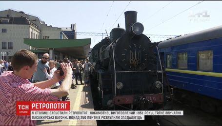 У Києві запустили ретропотяг