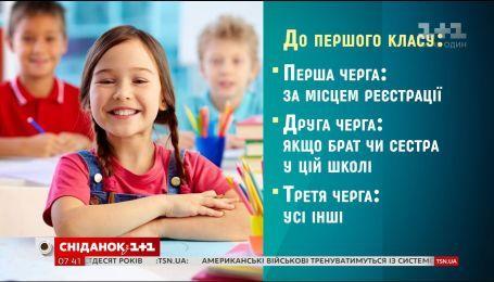 Лилия Гриневич ответила на вопросы родителей касательно поступления в первый класс
