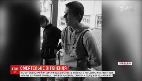 В крови виновника смертельной аварии на Харьковщине нашли алкоголь