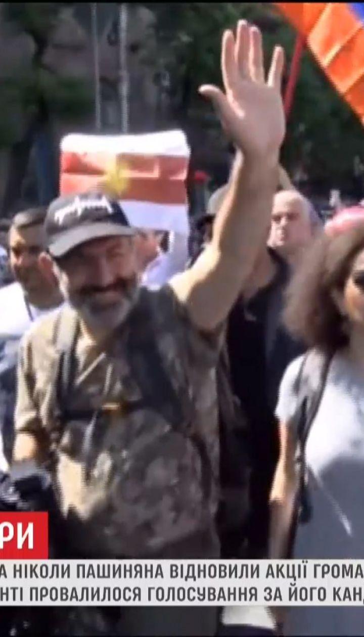 У вірменському парламенті спробують ще раз обрати опозиціонера Ніколу Пашиняна прем'єр-міністром