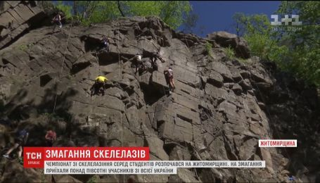 На Житомирщині розпочався Всеукраїнський чемпіонат зі скелелазіння серед студентів