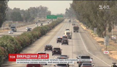 У Каліфорнії судимий за розбещення неповнолітніх чоловік викрав власних дітей та втік