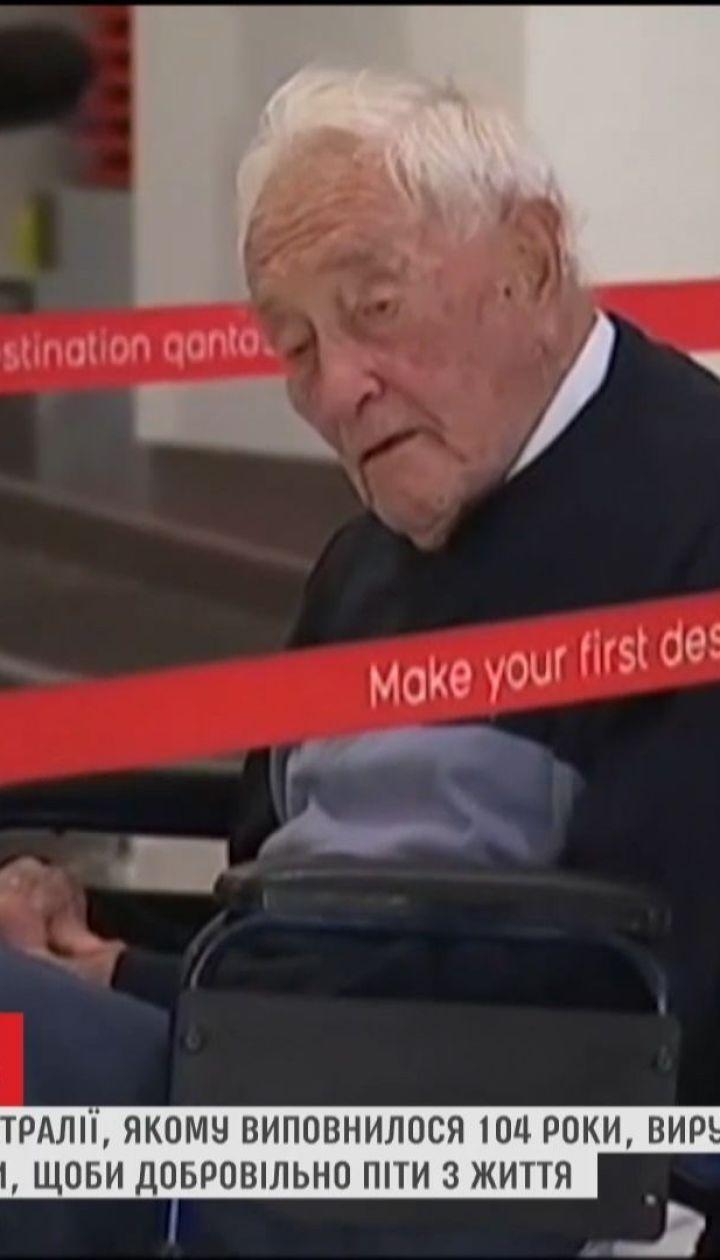 Старейший ученый Австралии планирует осуществить медицинское самоубийство