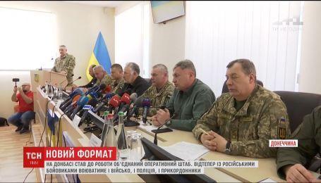 На Донбассе к работе приступил Объединенный оперативный штаб