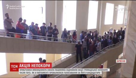Армянские протестующие захватили мэрию города Гюмри