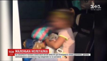 На Закарпатті намагалися незаконно вивезти до Угорщини 5-річну дівчинку