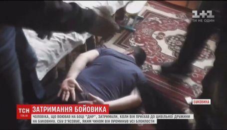 """На Буковині затримали бойовика так званої """"ДНР"""""""