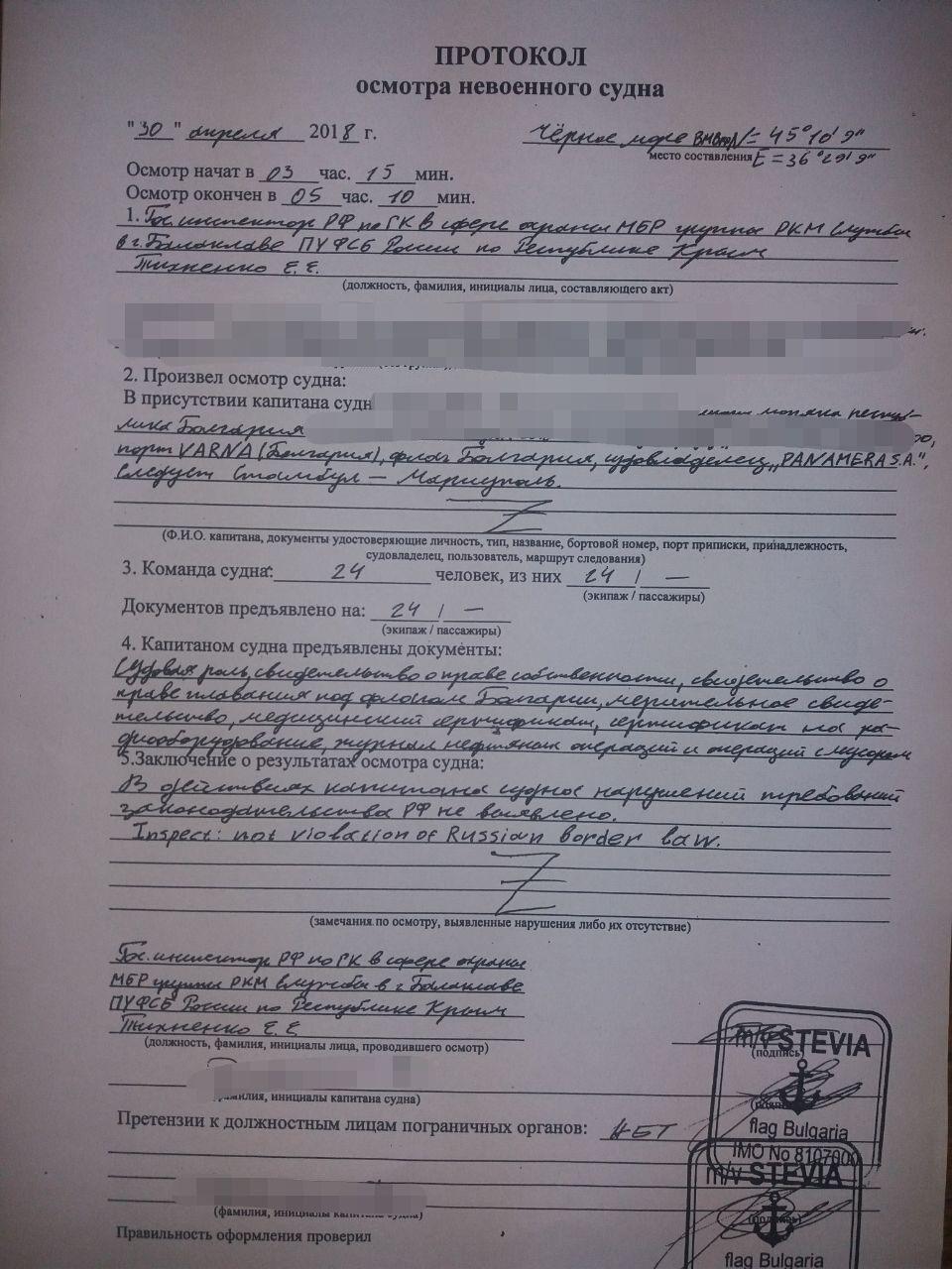 В Азовском море задержан украинский рыболовный катер