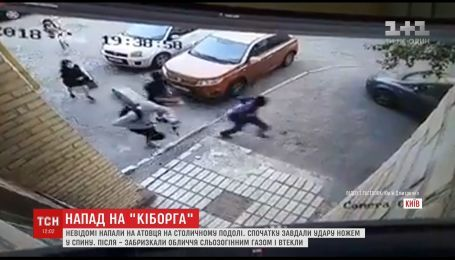 "Вулична камера зафіксувала напад з ножем на ""кіборга"""