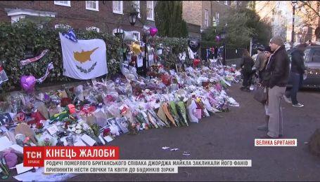 Родина Джорджа Майкла попросила шанувальників співака не нести квіти до їхнього будинку