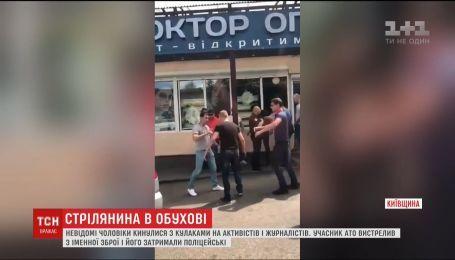"""В Обухові невідомі напали на активістів та журналістів """"5 каналу"""""""
