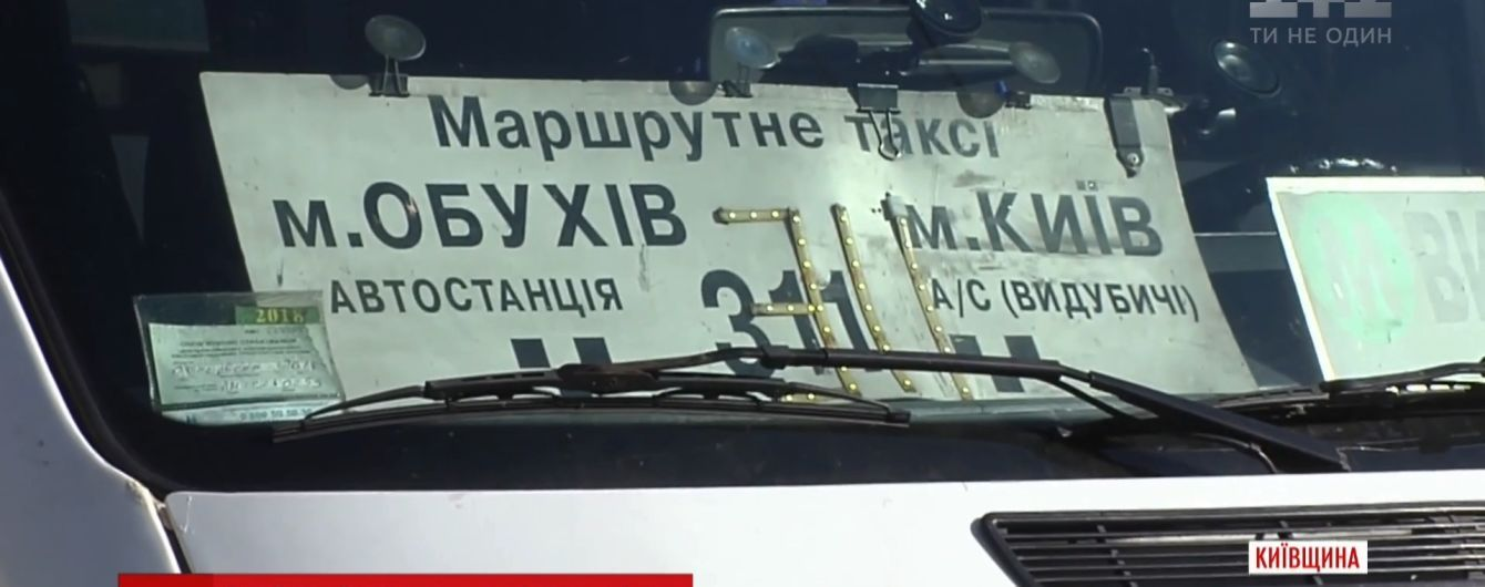 Журналісти та ветеран АТО встряли в бійку зі стріляниною в Обухові