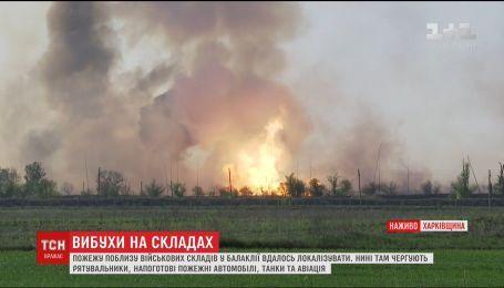 В Балаклее продолжают ликвидировать последствия пожара вблизи военных складов